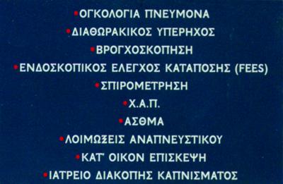 DR. ΣΑΠΑΡΔΑΝΗΣ ΙΟΡΔΑΝΗΣ MD - Νομός Θεσσαλονίκης Topodigos